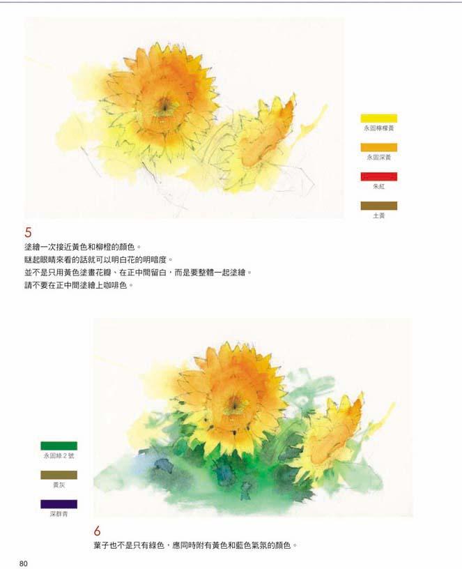透明水彩的叠画渲染技法